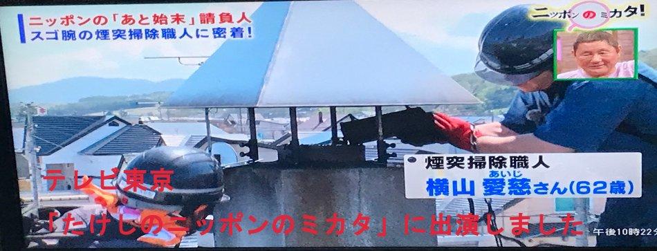 たけしのニッポンのミカタ