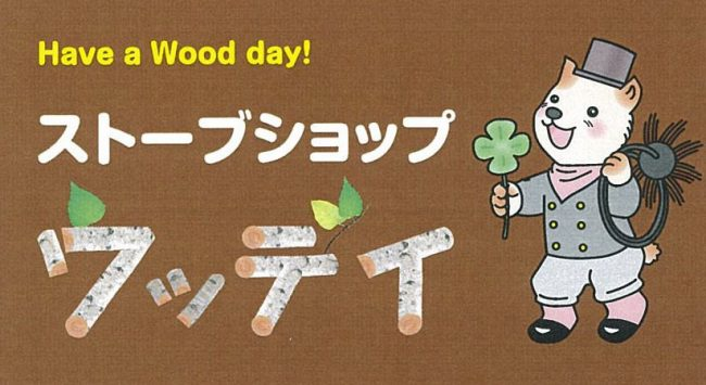 Have a Wood day
