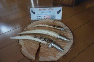 鹿の角ハンドル 薪ストーブ