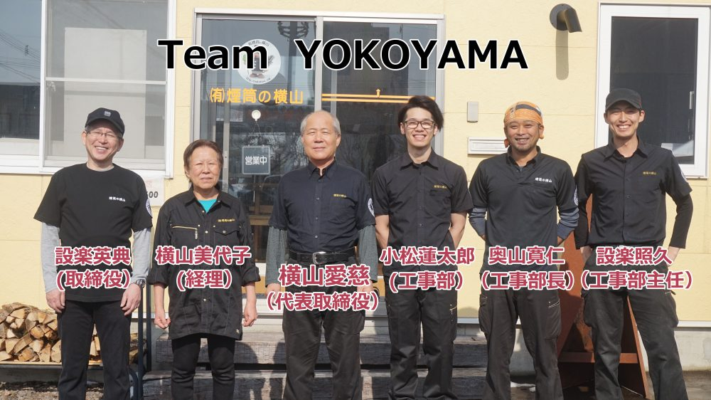 Team YOKOYAMA チーム横山