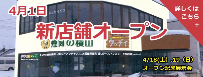 煙筒の横山 新店舗OPEN