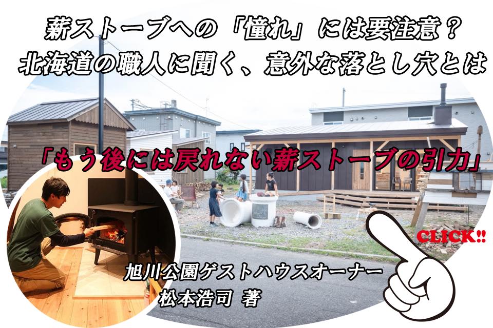 薪ストーブへの「憧れ」には要注意?北海道の職人に聞く、意外な落とし穴とは 旭川公園ゲストハウスオーナー 松本浩司 著
