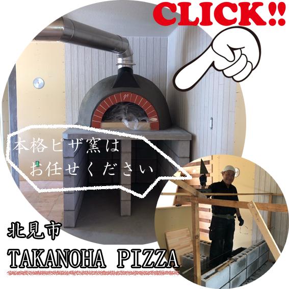 ピザ窯 TAKANOHA PIZZA