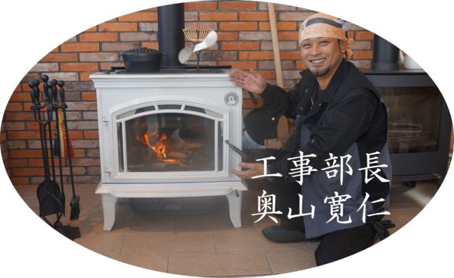工事部長 奥山寛仁